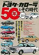 トヨタ・カローラ 50年とその時代 (M.B.MOOK)