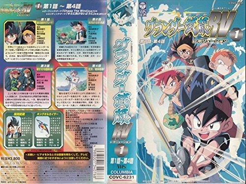 グランダー武蔵RV(1) [VHS]