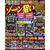 パチスロゾーン狙い勝ち逃げ攻略 vol.2 (GW MOOK 53)