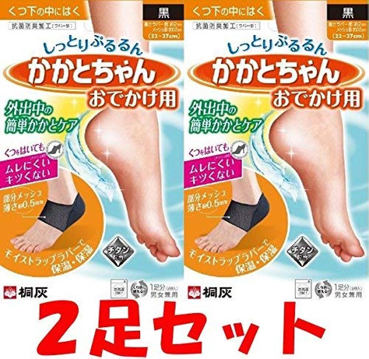 ペルメル個人的な効果的かかとちゃん おでかけ用 黒 22-27cm 2足セット