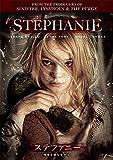 ステファニー 死体と暮らす少女 [DVD]