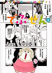 でぶせん(9)<完> (ヤンマガKCスペシャル)