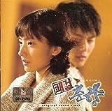 快傑春香 オリジナルサウンドトラック (韓国盤)