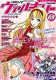 コミックヴァルキリーWeb版Vol.69 (ヴァルキリーコミックス)
