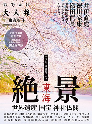 おでかけ大人旅 3 (流行発信MOOK)