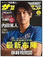 サッカーダイジェスト 2017年1月26日号No.1376 Kindle版