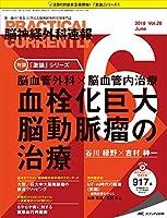 脳神経外科速報 2018年6月号(第28巻6号)特集:血栓化巨大脳動脈瘤の治療