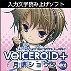 VOICEROID+ 月読ショウタ EX ダウンロード版 [ダウンロード]
