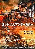ミッション:アンダーカバー[DVD]