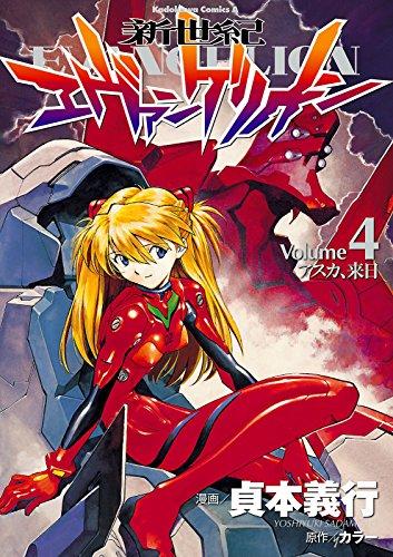 新世紀エヴァンゲリオン(4) (角川コミックス・エース)の詳細を見る