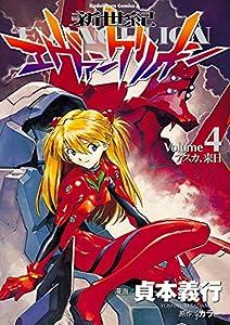 新世紀エヴァンゲリオン(4) (角川コミックス・エース)