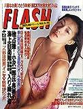 FLASH(フラッシュ) 1998年4月21日号[表紙:嘉門洋子] 川島なお美からさとう珠緒まで[SEXYお宝大全!]カレンダーナマ写真ほか [雑誌] (FLASH(フラッシュ))