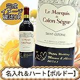 名入れワイン マルキ カロンセギュール 750ml セカンドワイン