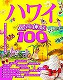 最高体験100 ハワイ (JTBのムック)の表紙