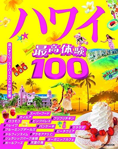 最高体験100 ハワイ (JTBのムック) -