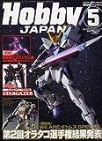 Hobby JAPAN (ホビージャパン) 2006年 05月号 [雑誌]
