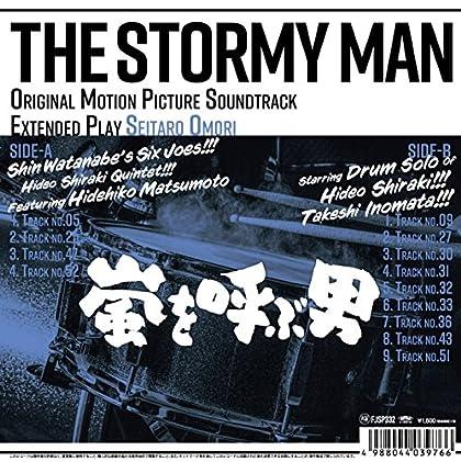 嵐を呼ぶ男 e.p. [Analog]