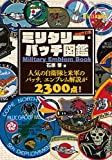 ミリタリー・パッチ図鑑 増補改訂版 (Military Emblem Book)