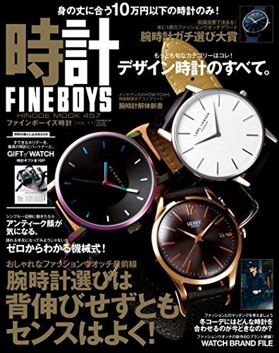 FINEBOYS時計 vol.11 (HINODE MOOK)