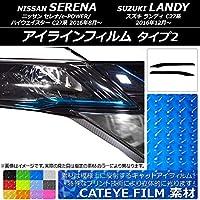 AP アイラインフィルム キャットアイタイプ タイプ2 ニッサン/スズキ セレナ/ランディ C27系 ブルー AP-YLCT214-BL 入数:1セット(2枚)