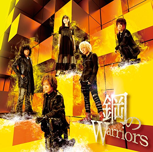鋼のWarriors