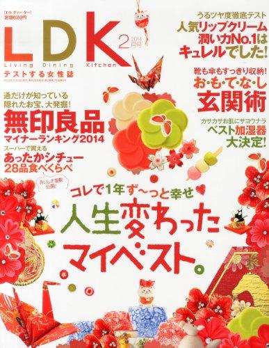 LDK (エル・ディー・ケー) 2014年 02月号 [雑誌]の詳細を見る