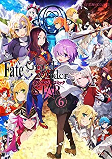 [TYPE-MOON] Fate/Grand Order アンソロジーコミック STAR 第01-06巻