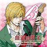 『血液型男子。』キャラクタードラマCD B型