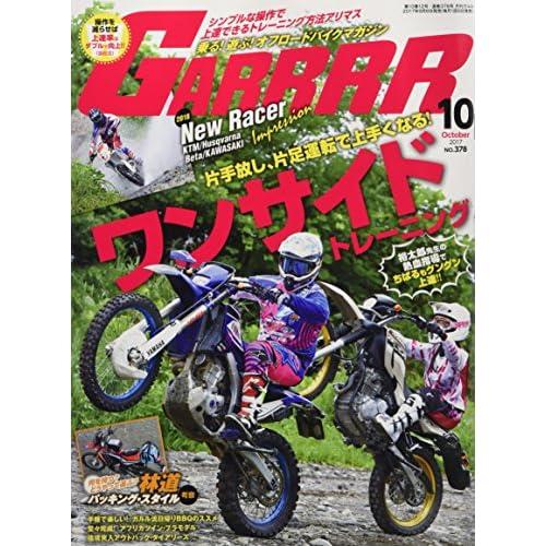 GARRRR(ガルル) 2017年 10 月号 [雑誌]
