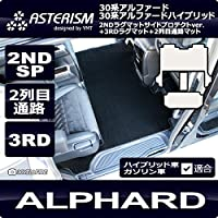 ASTERISM30系アルファードHYBRID ExecutiveLoungeS2NDSP+3RD+2列目通路マット ブラック AST-30ALH-2NDSPL-KRH
