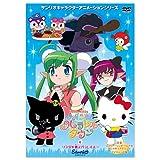 ハローキティ りんごの森とパラレルタウン Vol.6 [DVD]