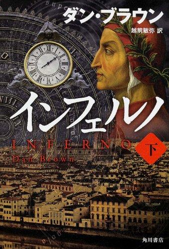 インフェルノ (下) (海外文学)の詳細を見る