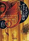 ドラゴン・ヴォランの部屋 (レ・ファニュ傑作選) (創元推理文庫)