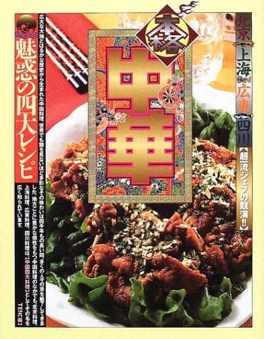 本格中華 魅惑の四大レシピ