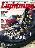 Lightning (ライトニング) 2017年 04月号 Vol.276 [雑誌]