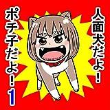 ポチ子1話 人面犬だよ!ポチ子だよ!