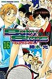 ベイビーステップ(16) (週刊少年マガジンコミックス)