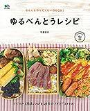ゆるべんとうレシピ (エイムック 3662 ei cooking)