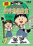 満点ゲットシリーズ ちびまる子ちゃんの続四字熟語教室