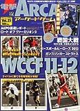 電撃ARCADE (アーケード) ゲーム Vol.35 2013年 4/14号