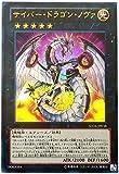 遊戯王OCG サイバー・ドラゴン・ノヴァ ウルトラレア SD26-JP038-UR