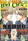 B's-LOG (ビーズログ) 2009年 01月号 [雑誌]