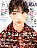 付録あり版 2018年 12 月号 [雑誌]: non・no(ノンノ) 増刊