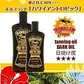 ハワイアントロピック【ダークオイル】ちびとろぴっく日焼け用サンオイル