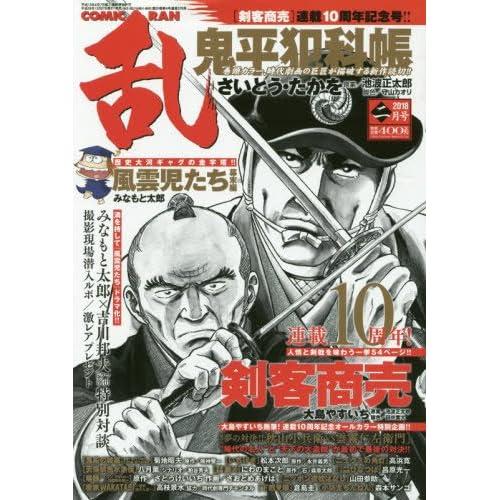 コミック乱 2018年 02 月号 [雑誌]