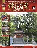 神社百景DVDコレクション 23号 (松尾大社・大原野神社・城南宮・向日神社) [分冊百科] (DVD付)