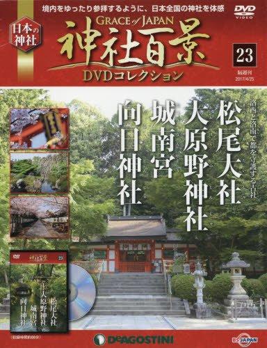 神社百景DVDコレクション全国版(23) 2017年 4/25 号 [雑誌]