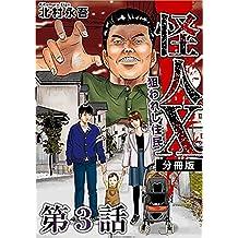 怪人X~狙われし住民~ 分冊版 第3話 (まんが王国コミックス)