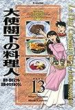 大使閣下の料理人(13) (モーニングコミックス)