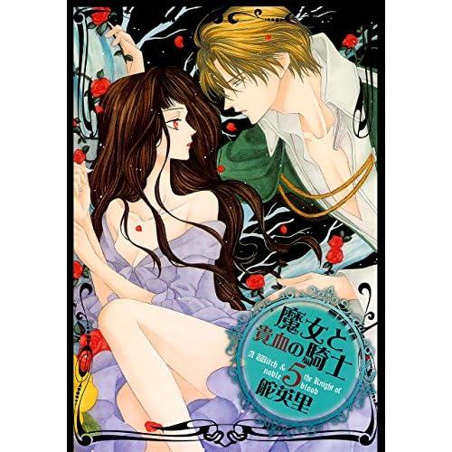 魔女と貴血の騎士(5) (冬水社・いち*ラキコミックス)